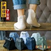 7雙裝 短襪子男薄款透氣棉防臭吸汗運動短筒【倪醬小舖】
