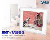 [ 10.2吋 / 4:3 ]逸奇e-Kit 經典數位相框/HDMI孔/資料夾讀取/VESA壁掛孔/超質感數位相框 DF-V501