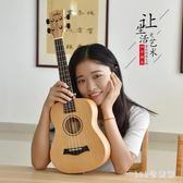 兒童吉他尤克里里初學者21寸烏克麗麗入門學生成人男女兒童小吉他 LH2021【123休閒館】