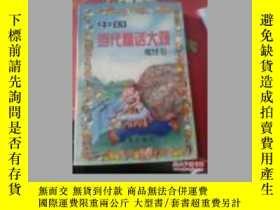 二手書博民逛書店罕見中國當代童話大觀.魔怪卷Y6388 柯玉生主編 未來出版社