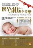 (二手書)懷孕40週全書修訂版