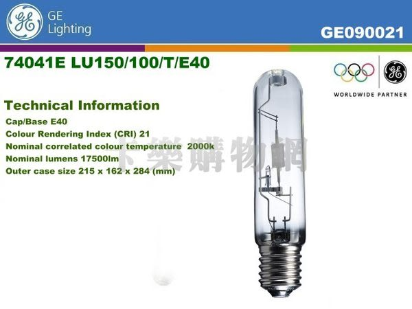 奇異GE 74041E LU150/100/T/E40 鈉氣燈管 GE090021