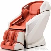 按摩椅 按摩椅OG7505家用全身太空豪華艙全自動多功能電動按摩沙發YTL 皇者榮耀3C