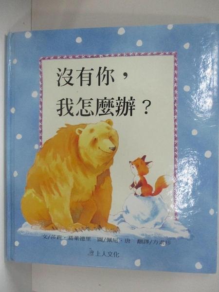 【書寶二手書T2/少年童書_DUG】沒有你,我怎麼辦?_莎莉.葛萊德里