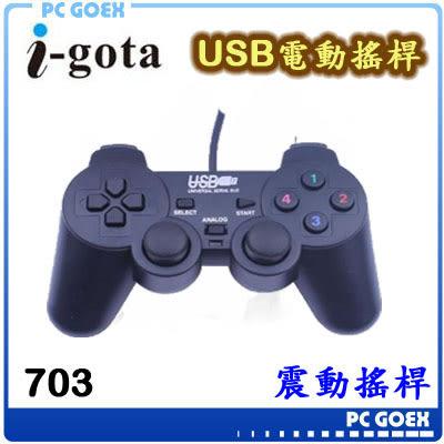 ☆pcgoex 軒揚☆ 呈佳 i-gota 雙震動搖桿 USB-703 黑色