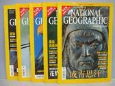 【書寶二手書T8/雜誌期刊_QES】國家地理雜誌_2002/5-12月間_共5本合售_成吉思汗等
