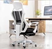 可躺電腦椅家用辦公椅網布椅子升降轉椅職員椅電競椅PH3706【3C環球數位館】