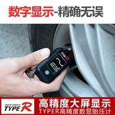 TYPER汽車胎壓錶高精度數顯胎壓計車用氣壓錶輪胎胎壓監測器用品  CY潮流