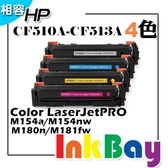 HP CF510A / CF511A / CF512A / CF513A / No.204A 相容碳粉匣(黑藍紅黃四色)【適用】M154a/M154nw/M180n/M181fw