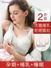哺乳內衣母乳產后女喂奶聚攏防下垂胸罩懷孕期孕婦文胸 洛小仙女鞋