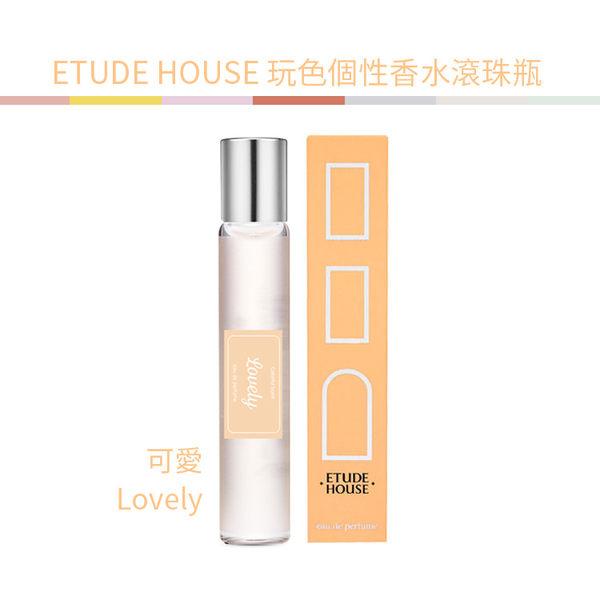 韓國超熱賣 ETUDE HOUSE 玩色個性香水滾珠瓶-可愛 Lovely SP嚴選家