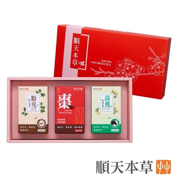 順天本草【棗到福氣禮盒】粉光元氣茶+福園棗茶+黃耆養生茶