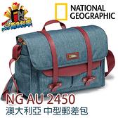 【24期0利率】National Geographic 國家地理 NG AU2450 中型郵差包 澳大利亞系列 相機包