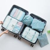 收納袋 旅行收納袋束口袋套裝衣服整理打包袋旅游行李箱衣物內衣收納包 解憂