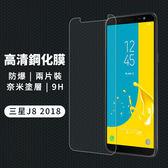 兩組入 三星 Galaxy J8 2018 鋼化膜 玻璃貼 高清 非滿版 螢幕保護貼 9H防爆 保護膜