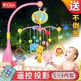 新生兒寶寶床鈴0-1歲 嬰兒玩具3-6-12個月音樂旋轉床頭鈴床掛搖鈴