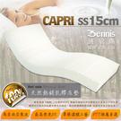 【班尼斯國際名床】~【頂級7段式單人加大3.5x6.2尺x15cm】百萬馬來保證天然乳膠床墊