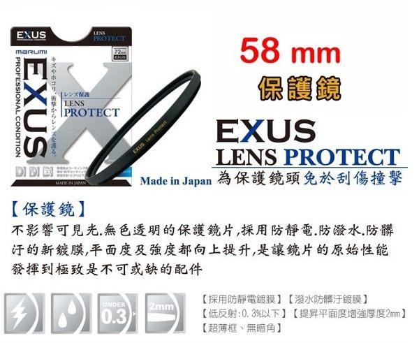 日本 Marumi 58mm EXUS Lens Protect  防靜電 多層鍍膜濾鏡 凝水抗油鍍膜 日本製 LP【彩宣公司貨】