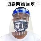金德恩 透明防霧防護面罩/防疫/防噴沫...