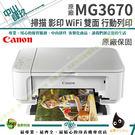 Canon PIXMA MG3670 無線多功能相片複合機 時尚白