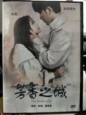 挖寶二手片-T03-375-正版DVD-華語【芳香之城】-朱茵 紮西頓珠(直購價)
