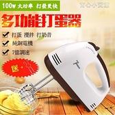 打蛋器110v【現貨】電動攪拌機自動打蛋機手持攪拌器 易家樂