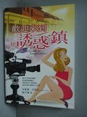 【書寶二手書T6/翻譯小說_OJK】歡迎來到誘惑鎮_陳艾謙, 珍妮佛.克