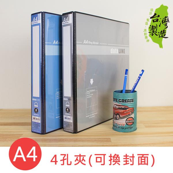 珠友 DL-06221 A4/13K 四孔夾/圓型夾/文件收納/檔案夾/資料夾/空夾/可換封面