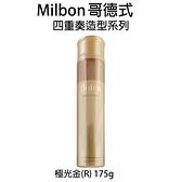 哥德式 MILBON 四重奏造型系列 極光金(R) 175g 造型前打底