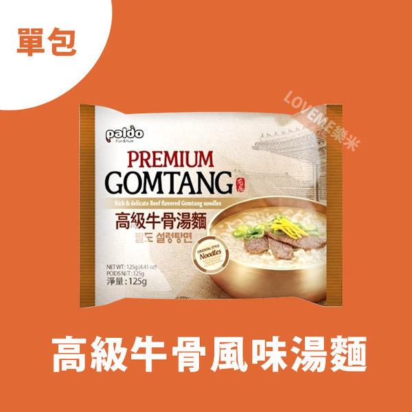 【即期品7/29可接受再下單】韓國 Paldo八道 高級牛骨湯麵 125g (單包) 泡麵 拉麵