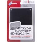 【玩樂小熊】現貨中 Switch主機 NS CYBER日本原裝 主機用防塵套 保護套 防塵蓋 黑色
