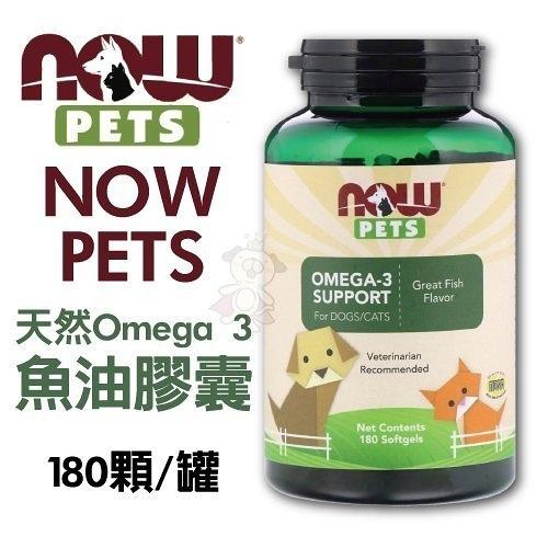 *KING WANG*NOW PETS 天然Omega 3魚油膠囊 180顆