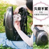 貓包太空艙寵物包貓背包外出便攜雙肩太空包貓咪用品貓袋背貓書包  WD初語生活