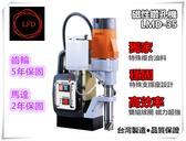 【台北益昌】LFD 台灣製 LMD-35 磁性鑽孔機 洗孔機 穴鑽 強力磁力 磁性鑽床 磁性電鑽