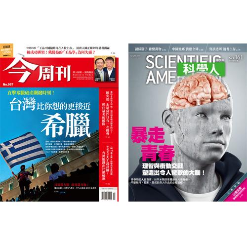 《今周刊》1年52期 +《科學人》1年12期