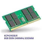金士頓 筆記型記憶體 【KCP424SS8/8】 8GB DDR4-2400 品牌筆記型電腦專用 新風尚潮流