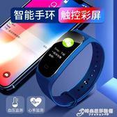 M5曲面大彩屏智慧運動手環監測運動計步情侶通用蘋果安卓WD 時尚芭莎