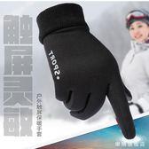 降價優惠兩天-男士手套冬季保暖學生防水觸屏騎行開車戶外跑步健身運動手套女秋