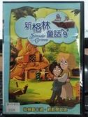 挖寶二手片-THD-226-正版DVD-動畫【新格林童話 9 1碟】-國英語發音(直購價)