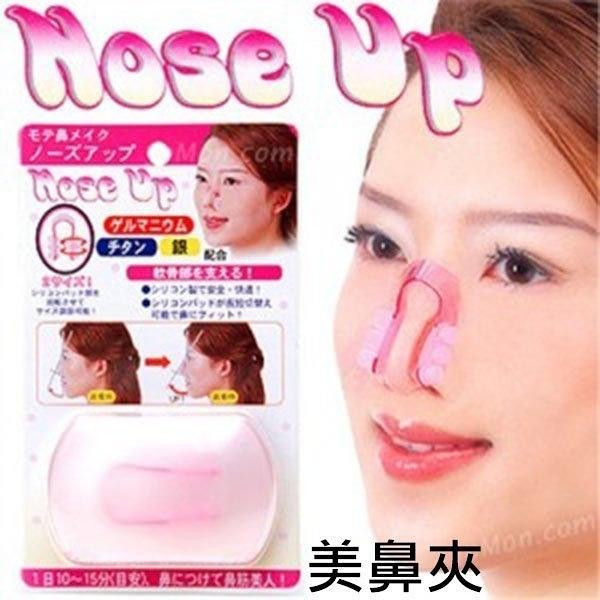 Nose up美鼻專用美鼻夾【Miss Sugar】【D900177】