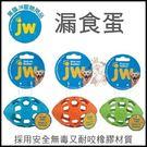 *WANG*美國JW《漏食蛋(小)》【DK-31451】三色可選 適合中小型犬