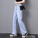 2020夏季薄款加長垂感闊腿牛仔褲女高腰顯瘦寬鬆直筒拖地泫雅褲子 依凡卡時尚