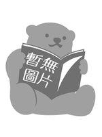 二手書博民逛書店 《澎恰恰的美鬼之夜》 R2Y ISBN:9578081413│澎恰恰