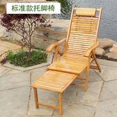 竹躺椅竹搖搖椅摺疊椅家用午休涼椅老人休閒逍遙椅成人實木靠背椅HM 時尚潮流