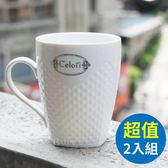 【妙管家】Celoii 菱格陶瓷馬克杯450ml*2入