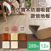 【Effect】韓國熱銷防潮吸音仿木地板(12坪/288片/原味白榆)