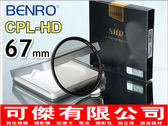 Benro 百諾 CPL-HD 67mm ULCA WMC/SLIM CPL 偏光鏡 多層鍍膜 3mm超薄框 SHD  可傑