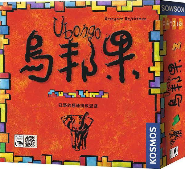 『高雄龐奇桌遊』烏邦果 UBONGO 繁體中文版 正版桌上遊戲專賣店