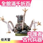 【小福部屋】日本 amiibo 古代兵器 守護者 薩爾達傳說 NFC 連動公仔 WII 任天堂【新品上架】