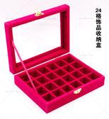 美甲飾品盒鑽飾品收納盒子24格首飾品鑽盒 年尾牙提前購